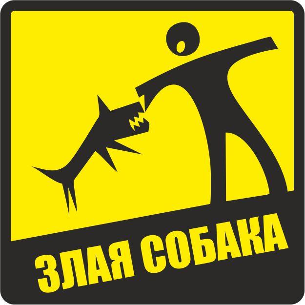 Воронежцев будут облагать штрафом заотсутствие предупреждающей таблички оналичии собаки водворе