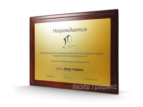 Изготовление дипломов и почетных грамот Лазер Графикс Диплом № 5